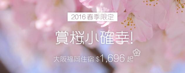 2016春季限定✿賞櫻小確幸!大阪 | 福岡住宿$1,696起