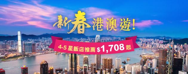 【新春港澳遊】 4-5星飯店推薦$1,708起