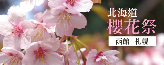 【北海道櫻花祭✿ 】函館 札幌飯店精選$1,069起