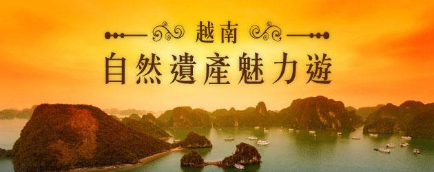 【越南魅力遊!】胡志明市|河內飯店精選$2,685起