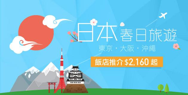 【日本春日旅遊】東京 | 大阪 | 沖繩飯店推介$2,160起