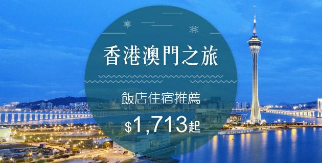 ☀香港澳門之旅☀ 飯店住宿推薦$1,713起