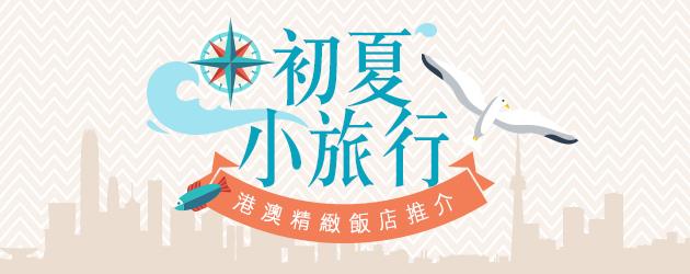 初夏小旅行☀港澳飯店推介$2,002起